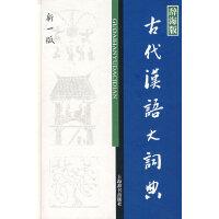 古代汉语大词典