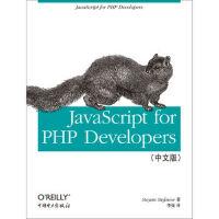 JAVASCRIPT FOR PHP DEVELOPERS 中文版