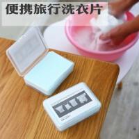 旅行装洗衣片便携盒装旅游用品小肥皂清香去污洗手液洗衣粉香皂片