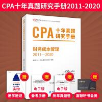 注册会计师2020十年真题 2010-2019 cpa2020财务成本管理十年真题 注会十年真题