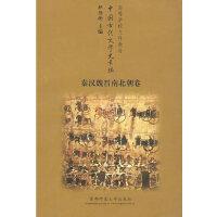 中国古代文学史长编:秦汉魏晋南北朝卷