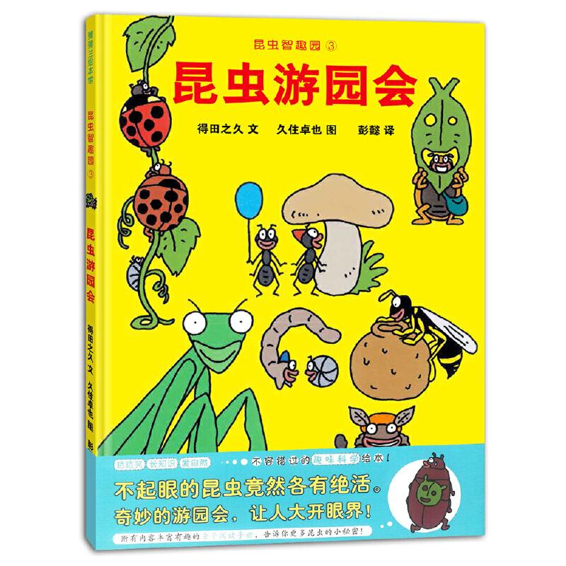 """昆虫智趣园3-昆虫游园会:趣味+科学,昆虫的身体特征、生活习性、饮食习惯 昆虫为主题的绘本共五本,以""""趣味+科学""""为主要的特点,让孩子在获得趣味的同时增长知识,不是""""因为自然太宝贵了所以要保护"""",而是""""因为喜欢自然所以要保护 """"。蒲蒲兰出品"""