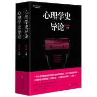 心理学史导论(第七版)(套装上下册)(理解当今各种心理学热潮的金钥匙)