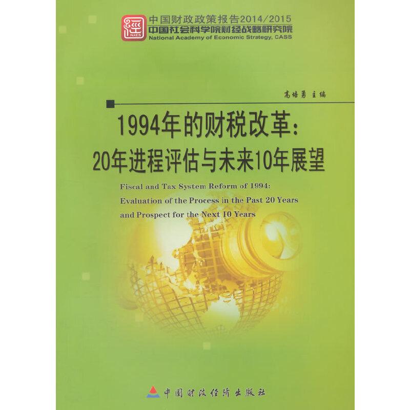 1994年的财税改革:20年进程评估与未来10年展望