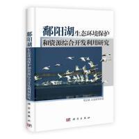 【按需印刷】-鄱阳湖生态环境保护和资源综合开发利用研究