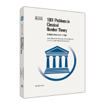 经典数论中的1001个问题(影印版)