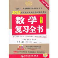 2012李永乐考研数学复习全书(数3) 9787560538952