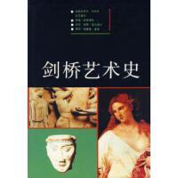 【二手书旧书95成新】 剑桥艺术史(1) 苏珊伍德福特,罗通秀 中国青年出版社
