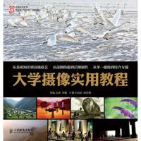 【二手书9成新】 大学摄像实用教程 陈勤,沈潜 人民邮电出版社 9787115355829
