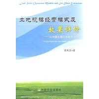 土地规模经营模式及效果评价――以内蒙古鄂尔多斯市为例
