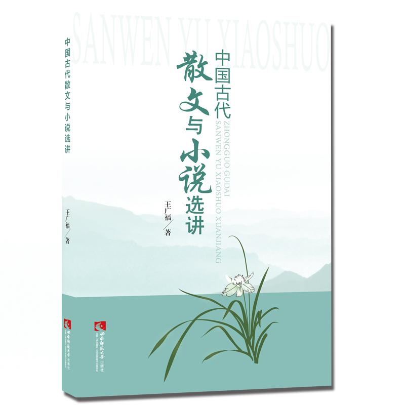 中国古代散文与小说选讲