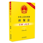中华人民共和国担保法(含最新司法解释)注解与配套(第四版)
