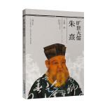 人文江西丛书・历史文化名人传记系列  旷世大儒推朱熹