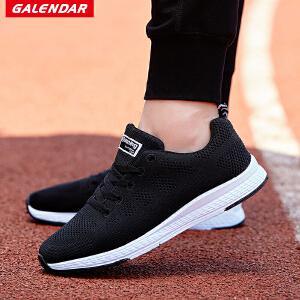【岁末狂欢价】Galendar情侣跑步鞋2018新款男女同款轻便透气缓震运动休闲网跑鞋FF751
