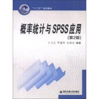【二手旧书8成新】:概率统计与SPSS应用(第2版 于义良,罗蕴玲,安建业 9787560552002