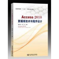 【二手旧书8成新】Access2010数据库技术与程序设计 杨文彬 成海 9787563548002