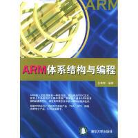 【二手旧书8成新】ARM体系结构与编程 杜春雷 9787302062240