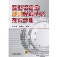 变形铝合金及其模锻成形技术手册