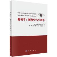 【按需印刷】-葡萄学:解剖学与生理学