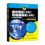 虚拟现实 VR 和增强现实 AR 从内容应用到设计
