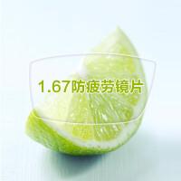 亿超近视镜片1.67非球面超薄抗疲劳镜片超薄绿膜树脂片配近视 A13 两片价格