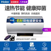 【当当自营】海尔(Haier)ES50H-J1(E)/50L健康抑菌J1  防电墙电热水器