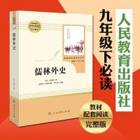 儒林外史 吴敬梓(人民教育出版社) 9年级下/教育部推荐书目/人教版原著