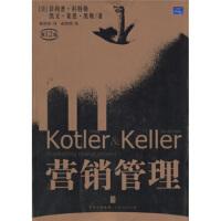 【二手书9成新】 营销管理(第12版) [美] 科特勒,[美] 凯勒,梅清豪 上海人民出版社 978720806461