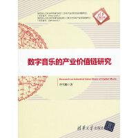 数字音乐的产业价值链研究(清华汇智文库)