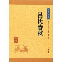 吕氏春秋(中华经典藏书·升级版)
