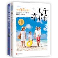 爱旅行 亲子 境外海岛游 套装共2册[精选套装]