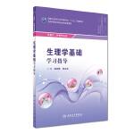 生理学基础学习指导(中职助产配教)