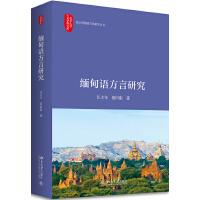 缅甸语方言研究