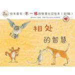 不一样的智慧社交绘本(全4册)