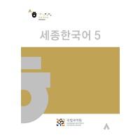 世宗韩国语 5 Sejong Korean 5
