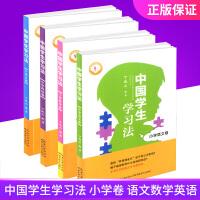 中国学生学习法 小学语文数学英语小学生卷 4本 小学三四五六年级上册下册通用名师教你写作文教你学运算教你学英语真题辅导