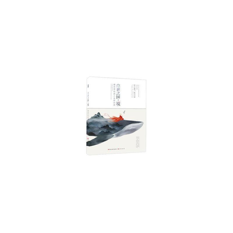 隐世之国·境(水彩画技法) 鹿菏 9787559313607