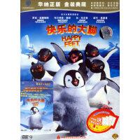 快乐的大脚(华纳正版 金装典藏DVD-9)