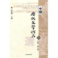 中国历代文学作品选(中编第二册)9787532530335