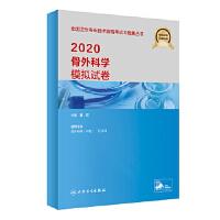 2020骨科科学模拟试卷 夏虹 9787117290654