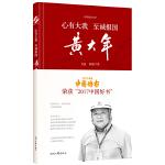 心有大我 至诚报国――黄大年(2017中国好书)