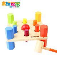 木玩世家 声东击西 打桩台 敲打台玩具 木制儿童早教益智敲击台 生日节日礼物礼品