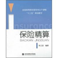 【二手旧书8成新】保险学主干课程:保险精算 朱文革 9787811347098