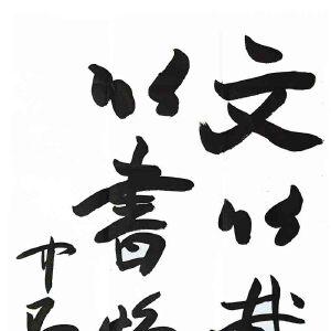 中国书法家协会顾问、齐白石艺术函授学院副院长 欧阳中石《书法》(附收藏证书)DYP126