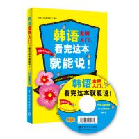 【二手书9成新】 韩语入门,看完这本就能说! 韩晓,(韩)金贤珠 中国宇航出版社 9787802189997