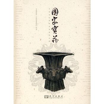 国家宝藏——中国国家博物馆典藏珍宝展