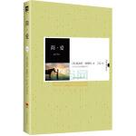 《简?爱》中外名著精装典藏本,新课标必读书目