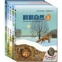 尚童自然之友:翻翻自然系列(全5册)