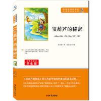 语文新课标必读丛书 宝葫芦的秘密 张天翼 9787501588787