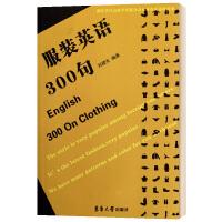 正版 服装英语300句 服装专业英语书籍 服装分类 服装生产工艺流程英文教程 服装材料尺码样式和款式色彩 服装英语专业术